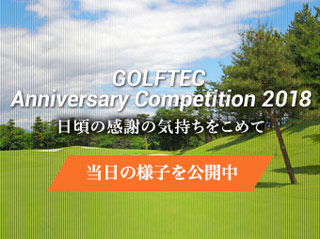 GOLFTEC Anniversary Competition 日頃の感謝の気持ちをこめて 当日の様子を公開中