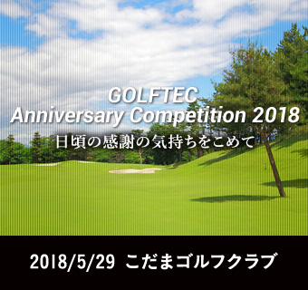 GOLFTEC Anniversary Competition 日頃の感謝の気持ちをこめて