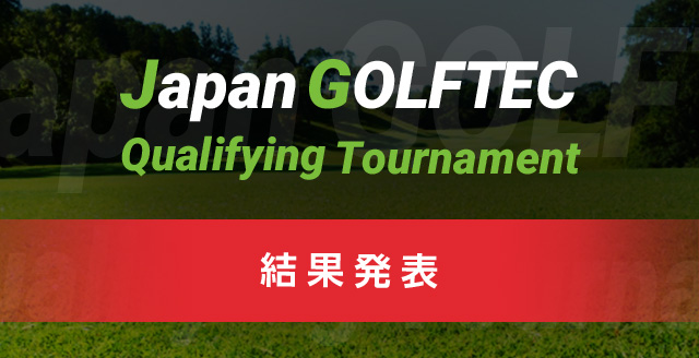 Japan GOLFTEC Qualifying Tournament 結果発表