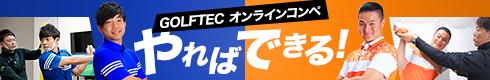 GOLFTEC オンラインコンペ やればできる!